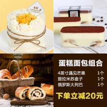 蛋糕面包组合[大列巴+提拉米苏盒子+遇见芒果]