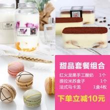 甜品套餐组合[手工酸奶+提拉米苏盒子+法式马卡龙]